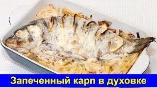Запеченный карп в духовке - Простой рецепт - Про Вкусняшки