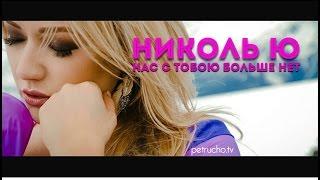 Николь Ю - Нас с тобою больше нет (teaser HD)