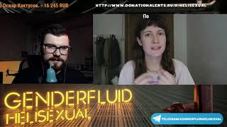 Гендерфлюидный Вертосексуал — Обсуждаем секс с Никсель Пиксель и лесбиянками