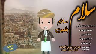 لاول مره  اغنيه العيد بدقه العود اليمني الحي:سلام سلام بلعين: لابوس بلخدين : جديد وحصري 2020