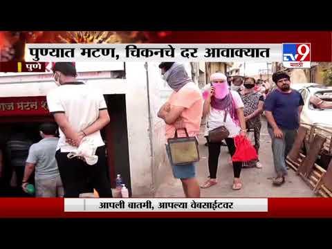 Pune Lockdown | पुणे | सोशल डिस्टंसिंगचे पालन करुन मटण, चिकण विक्री - TV9