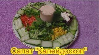Салат Калейдоскоп салаты на праздничный стол быстро вкусно
