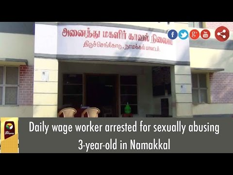 Daily wage worker arrested for sexually abusing 3-year-old in Namakkal