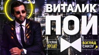 Вечерний Ургант and Взгляд Снизу Remix - Виталик Пой (by Обычный Парень)
