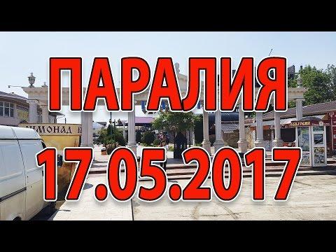 Анапа. Витязево. Паралия - готовится к встрече Отдыхающих 17.05.2017