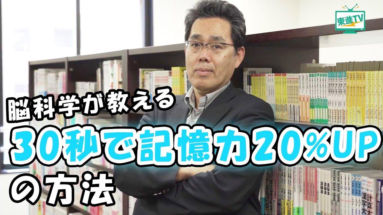 東北大学 「脳トレ」でおなじみ!川島隆太教授にインタビュー