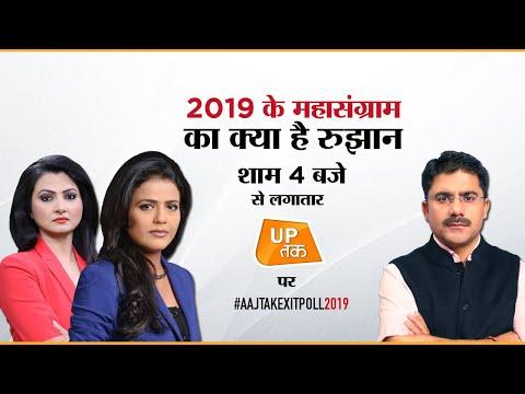 AAJ TAK ExitPoll LIVE : #AajTakAxisExitPoll 2019 में ये पार्टी मार रही है बाजी!