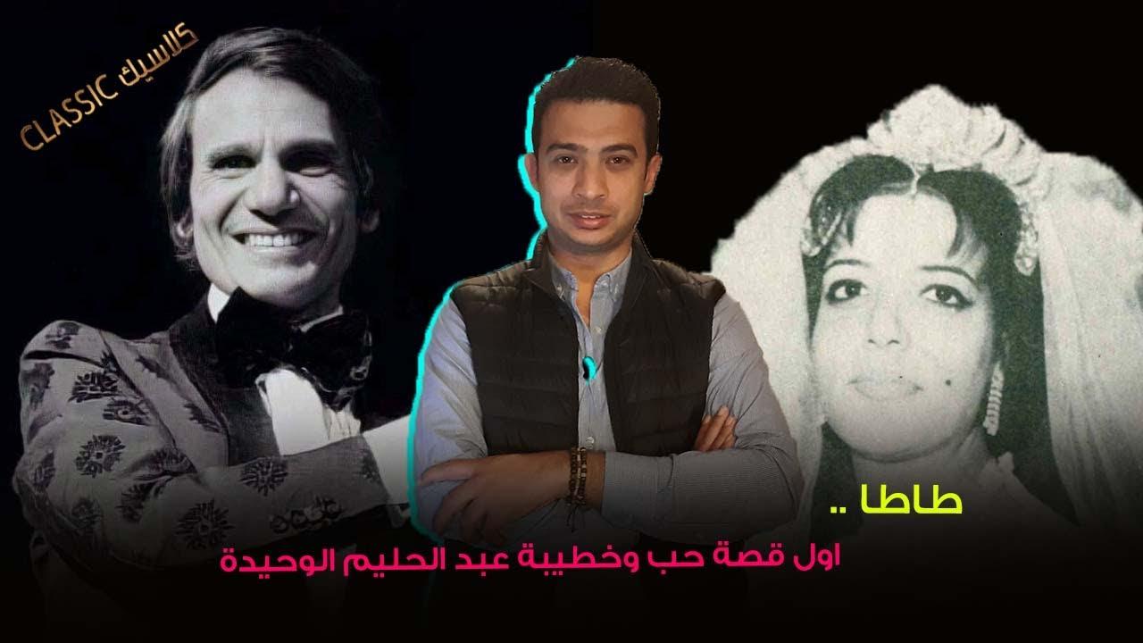 طاطا... تعرف علي حبيبة عبد الحليم حافظ الاولى وخطيبتة الوحيدة