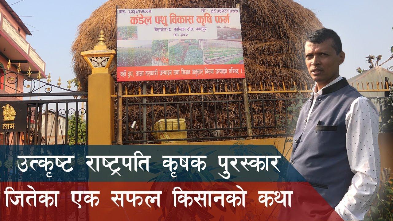 Download कृषि कर्मबाटै सफल बनेका तिलक कंडेलको संघर्ष    Krishi Pathsala Episode 7 - Part 2