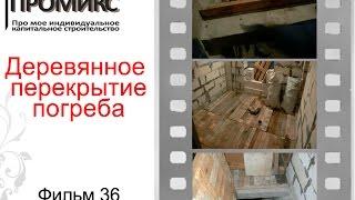 Деревянное перекрытие погреба(, 2015-12-23T22:20:30.000Z)
