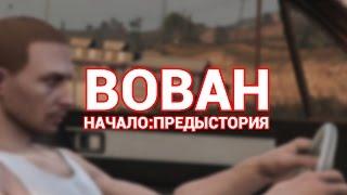 ВОВАН: НАЧАЛО (ПРЕДЫСТОРИЯ) (GTA Online Movie)