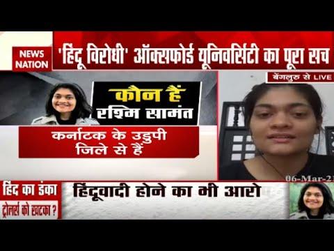 Hindu Phobia: Rashmi Samant explained why she has resigned from post of Indian president-elect OUSU