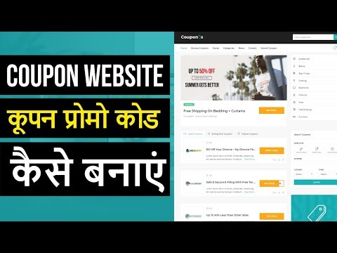 Affiliate Coupon, Discount, Deals & Promo Website Kaise Banate Hain Hindi - How To Make Coupon Site