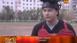 В бейсбол играют в Астрахани