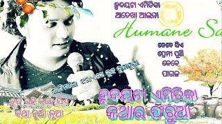 Hrudaya Tike Masoom... | Romantic Song | Human Sagar Whatsapp Status