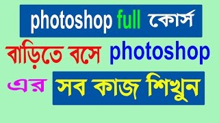 photoshop full tutorial (bangla)