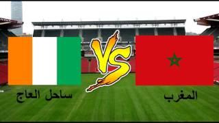 مشاهدة مباراة المغرب وساحل العاج بث مباشر بتاريخ 24-01-2017 كأس الأمم الأفريقية