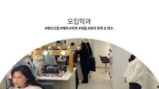 광주미용학원 f2mg 글로벌 뷰티아카데미 국비도 배우G…