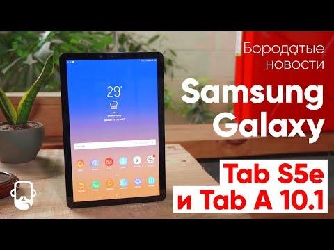 Samsung Galaxy Tab S5e и Galaxy Tab A 10.1.  Бюджетные планшеты