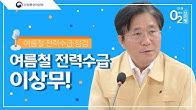 [산소통_O2브리핑] 여름철 전력수급 이상무! / 산업통상자원부 성윤모