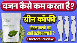 Neuherbs green coffee beans Uses benefits and side effects Detail review in hindi By Dr Mayur