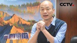 [中国新闻] 基层选票松动 韩国瑜与国民党须团结对外   CCTV中文国际