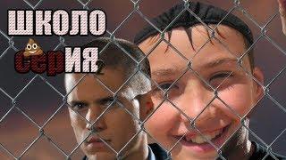 ШКОЛО-серИЯ №2. Анимационный сериал про побег из тюрьмы