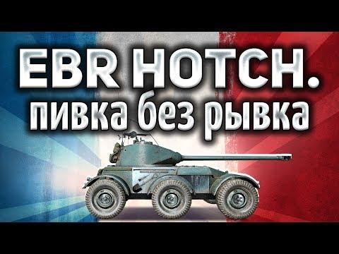 Hotchkiss EBR - Жаль, что рывка у него больше нет - Гайд