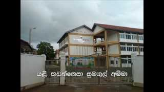 sri sumangala college panadura Song s s c.wmv