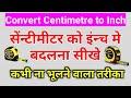 convert centimetre to inch