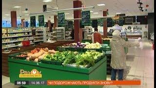 В Украине могут подорожать социально значимые продукты