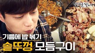 [티비냥] (ENG/SPA/IND) Cooking Bacon on Kettle Lid #LetsEat3 180813 #01