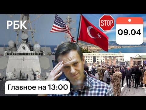Корабли США в Черном море. Навальный: новая жалоба в ЕСПС. Армения: осада здания Минобороны