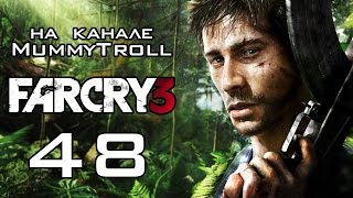 far cry 3 wing suit glitch