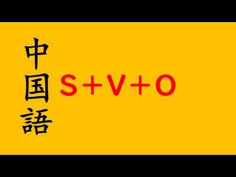 中国語 文法 S+V+O