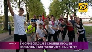 Благотворительный забег в форме сердца прошёл в Минске