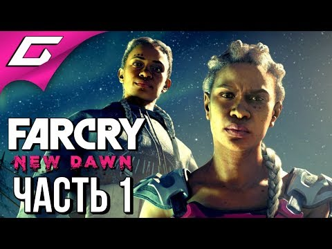 FAR CRY New Dawn ➤ Прохождение #1 ➤ КРУШЕНИЕ НАДЕЖД