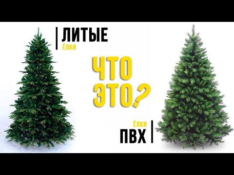 Отличия литой елки (силиконовой, резиновой) от елки ПВХ
