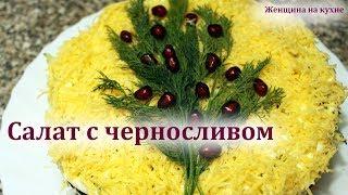 Очень вкусный салат с черносливом на Новый Год. Праздничный салат за 10 минут