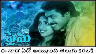 Ee Naade Edo Ayyindhi Telugu Karaoke with Telugu Lyrics