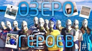 Baikal VLOG| Съемки фильма