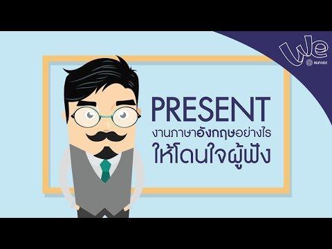 วิธี Present งานภาษาอังกฤษอย่างไร ให้โดนใจผู้ฟัง : We Mahidol