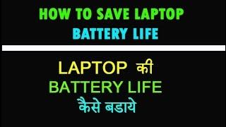 How to save laptop battery life Tutorial in Hindi/URdu