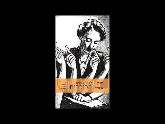 המסרים הפוליטיים  ביצירות לאה גולדברג