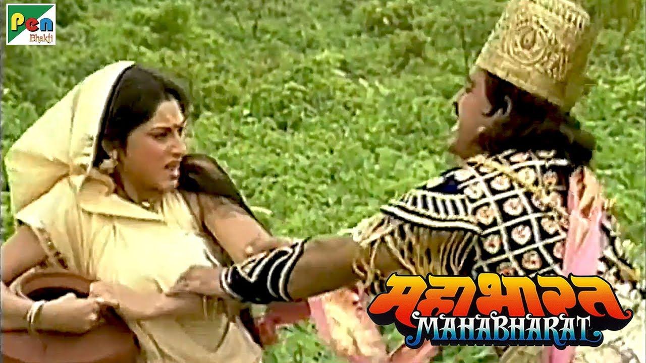 Download क्यों जयद्रथ ने किया द्रोपदी का हरण? | महाभारत (Mahabharat) | B. R. Chopra | Pen Bhakti