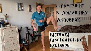 Упражнения для растяжки тазобедренных суставов. Стретчинг дома. Здоровая спина, мобильное тело.