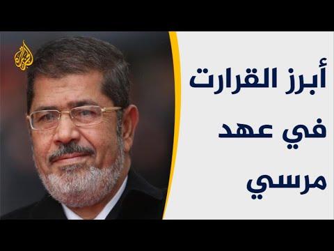 ???? أبرز قرارات مرسي خلال فترة حكمه  - نشر قبل 20 دقيقة