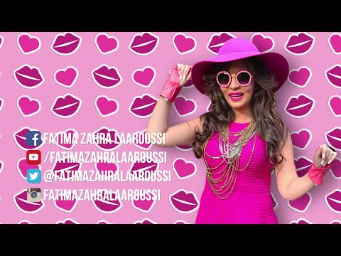 Fatima Zahra Laaroussi - Nkhel9o Sa3ada[Clip Officiel](2016)/ فاطمة الزهراء العروسي - نخلقوا السعادة