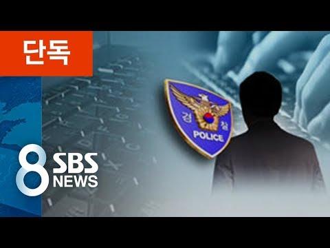 [단독] 김경수 보좌관-드루킹 측 돈거래…구속 뒤 돌려줘 / SBS