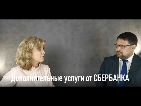 """Добровольно-принудительные дополнительные услуги """"Сбербанка"""""""
